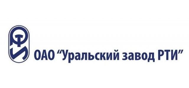 Уральский завод РТИ
