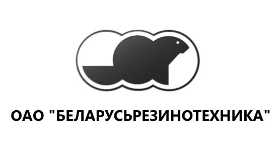 Беларусьрезинотехника ОАО